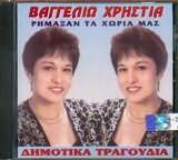 CD image for ΒΑΓΓΕΛΙΩ ΧΡΗΣΤΙΑ / ΡΗΜΑΞΑΝ ΤΑ ΧΩΡΙΑ ΜΑΣ