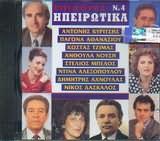 EPILOGES - IPEIROTIKA NO.4