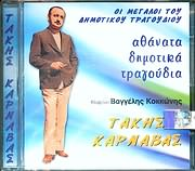 TAKIS KARNAVAS / ATHANATA DIMOTIKA TRAGOUDIA