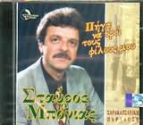 CD image ΣΤΑΥΡΟΣ ΜΠΟΝΙΑΣ / ΠΗΓΑ ΝΑ ΒΡΩ ΤΟΥΣ ΦΙΛΟΥΣ ΜΟΥ