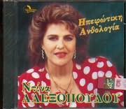 ΝΤΙΝΑ ΑΛΕΞΟΠΟΥΛΟΥ / <br>ΗΠΕΙΡΩΤΙΚΗ ΑΝΘΟΛΟΓΙΑ