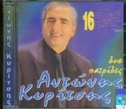 ANTONIS KYRITSIS / <br>DYO PATRIDES