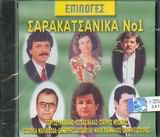 CD image SARAKATSANIKA NO 1 / NAKAS BONIAS HATZIPLIS GRAVANIS SGOUROS