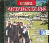 SARAKATSANIKA NO 2 / <br>KOSTARELOS BONIAS SGOUROS HATZIPLIS MALIAHOVA NAKAS GRAVANIS