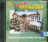 CD image TASOULA MALIAHOVA / AYTHENTIKA SARAKATSANIKA TRAGOUDIA
