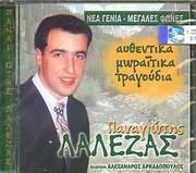 CD image PANAGIOTIS LALEZAS / AYTHENTIKA MORAITIKA TRAGOUDIA - (KLARINO: ALEXANDROS ARKADOPOULOS)