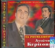 ANTONIS KYRITSIS / <br>TA ROUMELIOTIKA