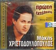 CD Image for MAKIS HRISTODOULOPOULOS / PROTI EKTELESI