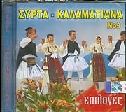 CD image EPILOGES N.3 / SYRTA - TSAMIKA - KALAMATIANA