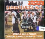 CD image SARAKATSANIKA / STA TRIA BONIAS HATZIPLIS GIANNAKOS NAKAS GATSELOS MALIAHOVA