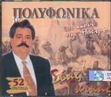 SEAS GKIKAS / <br>TA POLYFONIKA - ETSI AKOUN STIN IPEIRO (KLARINO: NAPOLEON DAMOS) (2CD)