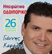 CD image GIANNIS KAPSALIS / IPEIROTIKO ODOIPORIKO - 26 HOREYTIKA TRAGOUDIA