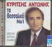 CD image ANTONIS KYRITSIS / PETRO LOUKAS HALKIAS / TA THESSALIKA N 1