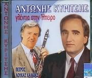 ANTONIS KYRITSIS - PETRO LOUKAS HALKIAS / <br>GLENTIA STIN IPEIRO