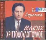 CD image ΜΑΚΗΣ ΧΡΙΣΤΟΔΟΥΛΟΠΟΥΛΟΣ / ΤΑ ΔΗΜΟΤΙΚΑ