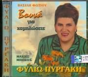 CD image FYLIO PYRGAKI / VOUNA GIA HAMILOSETE - BEKOS