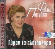 CD image FYLIO PYRGAKI / GYRAN TA ELATOKLARA GIORGOS KOROS