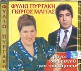 CD image FYLIO PYRGAKI GIORGOS MAGGAS / TRAGOUDIA TOU VOUNOU KAI TOU KABOU