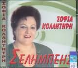 SOFIA KOLLITIRI / <br>SELIBEIS