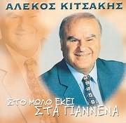 CD image for ΑΛΕΚΟΣ ΚΙΤΣΑΚΗΣ / ΣΤΟ ΜΩΛΟ ΕΚΕΙ ΣΤΑ ΓΙΑΝΝΕΝΑ