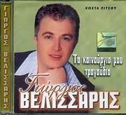 CD image for ΓΙΩΡΓΟΣ ΒΕΛΗΣΣΑΡΗΣ / ΤΑ ΚΑΙΝΟΥΡΓΙΑ ΜΟΥ ΤΡΑΓΟΥΔΙΑ