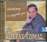 KOSTAS TZIMAS / <br>AKOUSTE TO TRAGOUDI MOU [KLARINO LEYTERIS GKIOKAS]