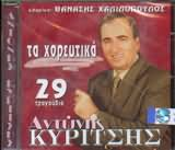 ANTONIS KYRITSIS / <br>TA HOREYTIKA 29 TRAGOUDIA KLARINO THANASIS HALILOPOULOS