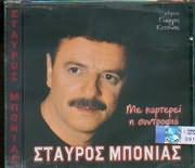 CD image STAYROS BONIAS / ME KARTEREI I SYNTROFIA
