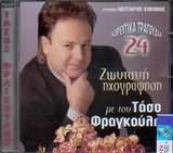 TASOS FRAGKOULIS / <br>24 HOREYTIKA TRAGOUDIA KLARINO NEKTARIOS KOKONIS