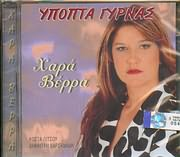 CD image for ΧΑΡΑ ΒΕΡΡΑ / ΥΠΟΠΤΑ ΓΥΡΝΑΣ
