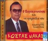 CD image KOSTAS NAKAS / O SARAKATSANOS KAI TA TRAGOUDIA TOU KLARINO PANAGIOTIS PLASTIRAS