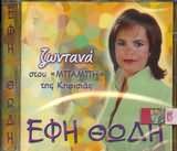 CD image EFI THODI / ZONTANA STOU BABI TIS KIFISIAS KLARINO PLASTIRAS STATHOPOULOS