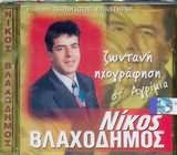 CD image NIKOS VLAHODIMOS / ZONTANI IHOGRAFISI ST AGRIMIA (KLARINO: PANAGIOTIS PLASTIRAS)