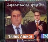 CD image TELIS LIAKOS / SARAKATSANIKA TRAGOUDIA KLARINO DIMITRIS LOGOTHETIS
