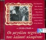 CD image ΜΕΓΑΛΟΙ ΤΕΧΝΗΤΕΣ ΤΟΥ ΛΑΙΚΟΥ ΚΛΑΡΙΝΟΥ
