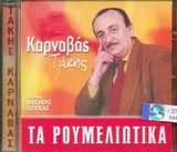TAKIS KARNAVAS / <br>TA ROUMELIOTIKA KLARINO VASILIS SOUKAS