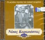 SPANIES IHOGRAFISEIS APO DISKOUS GRAMMOFONOU / NIKOS KARAKOSTAS 1930 - 1940