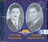 ΣΠΑΝΙΕΣ ΗΧΟΓΡΑΦΗΣΕΙΣ ΑΠΟ ΔΙΣΚΟΥΣ ΓΡΑΜΜΟΦΩΝΟΥ / ΣΤΕΛΛΑΚΗΣ ΠΕΡΠΙΝΙΑΔΗΣ - ΔΗΜΗΤΡΗΣ ΠΕΡΔΙΚΟΠΟΥΛΟΣ 1932 - 1948