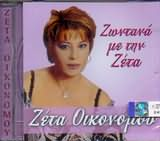 CD image for ZETA OIKONOMOU / ZONTANA ME TIN ZETA