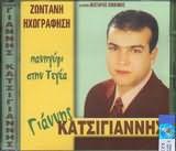 CD image GIANNIS KATSIGIANNIS / PANIGYRI STIN TEGEA ZONTANA KLARINO NEKTARIOS KOKKONIS