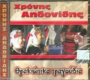 HRONIS AIDONIDIS / <br>THRAKIOTIKA TRAGOUDIA