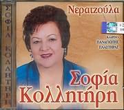 CD image for ΣΟΦΙΑ ΚΟΛΛΗΤΗΡΗ / ΝΕΡΑΤΖΟΥΛΑ - (ΚΛΑΡΙΝΟ: ΠΑΝΑΓΙΩΤΗΣ ΠΛΑΣΤΗΡΑΣ)