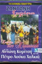 DVD image TA ELLINIKA PANIGYRIA / ZONTANI IHOGRAFISI STON PARAPOTAMO KYRITSIS PETRO LOUKAS HALKIAS - (DVD VIDEO)