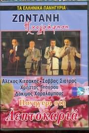 DVD image TA ELLINIKA PANIGYRIA / PANIGYRI STI LEPTOKARIA KITSAKIS SIATRAS STAYROU HARALABOUS ZONTANA - (DVD VIDEO)