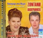 FYLIO PYRGAKI - GIORGOS VELISSARIS / PANIGYRI STO MIHOI - ZONTANI IHOGRAFISI