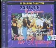 CD image PANIGYRI STON PARAPOTAMO ZONTANA / ANTONIS KYRITSIS PETRO LOUKAS HALKIAS