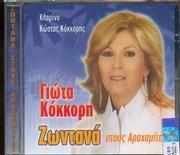 GIOTA KOKKORI / <br>ZONTANA STOUS ARAHAMITES (KLARINO: KOSTAS KOKKORIS)
