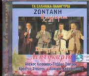 CD image PANIGYRI STI LEPTOKARIA ZONTANA / KITSAKIS SIATRAS STAYROU HARALABOUS