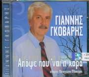 GIANNIS GKOVARIS / <br>APOPSE POU NAI I HARA KLARINO PLASTIRAS
