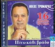 CD image NIKOS TROMARAS / PINO KATHE VRADY 16 KAINOURGIA TRAGOUDIA KLARINO PAZARENTSIS TSIKOS